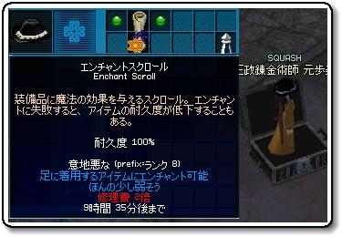 20100831意地悪ES