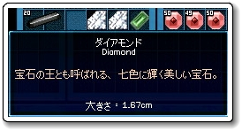20100901金属変換ダイモンド