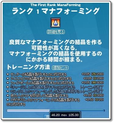 20100910マナフォーミングマスタートレ