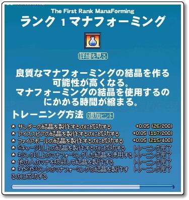 20100912マナフォマスタートレ