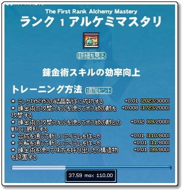 20100916アルケミマスタトレその2