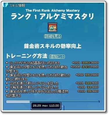 20100916アルケミマスタトレその1