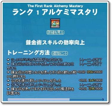 20100920アルケミマスター修練