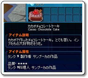 120214カカオチョコレートケーキ