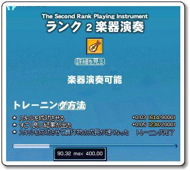 120222楽器演奏2修練