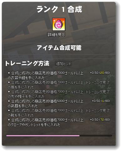 130113合成マスター修練3s