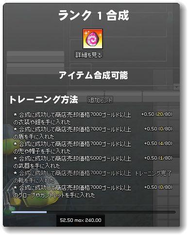 130113合成マスター修練