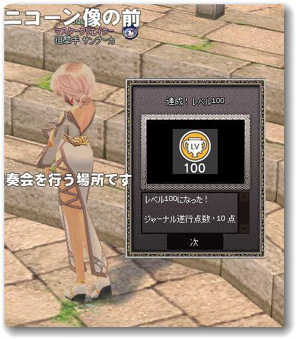 130114レベル100