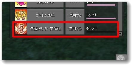 130124精霊シリンダー実体化s