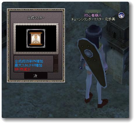 130124合成マスターs
