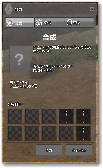 130124合成修練s