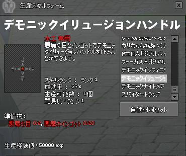 130330デモニック武器
