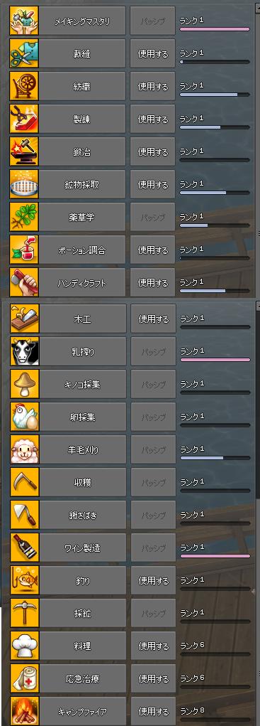 130417生産スキル1