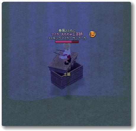 130417探検_土笛