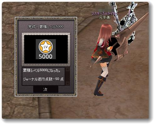 130522累積5000
