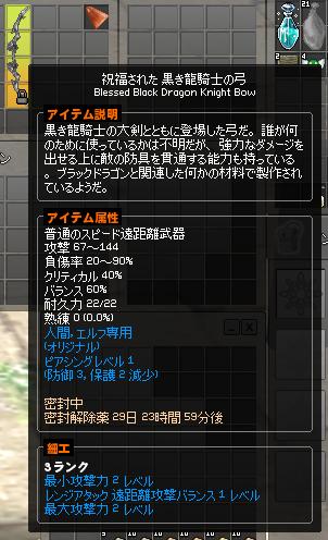 130526黒き龍騎士の弓_性能