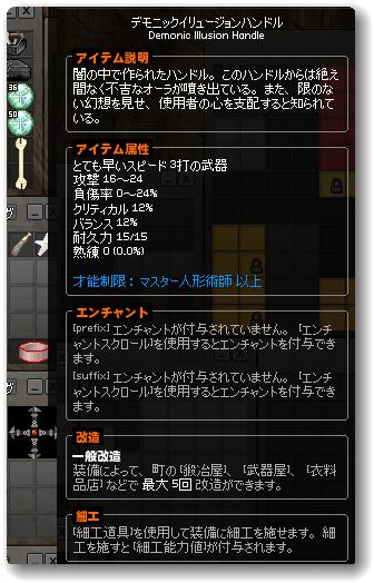 130624デモニックハンドル性能
