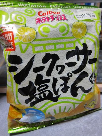 カルビー「ポテトチップス シークヮーサー塩ぽん味」