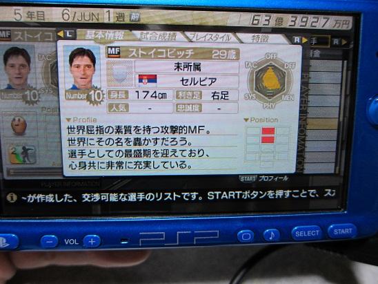 PSP「サカつく7 ストイコビッチが・・・w」