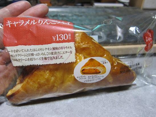 ヤマザキ「キャラメルりんごパイ」