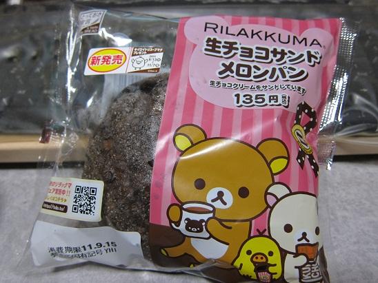 ヤマザキ「リラックマ 生チョコサンドメロンパン」