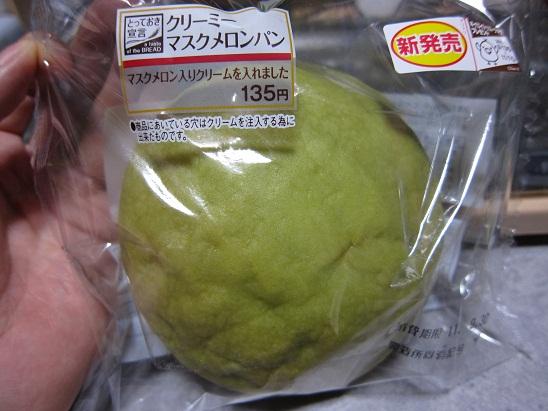 ヤマザキ「クリーミーマスクメロンパン」