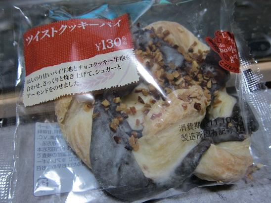 ヤマザキ「ツイストクッキーパイ」