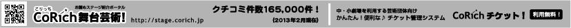 corich_ticket_AD-A4_yoko.jpg