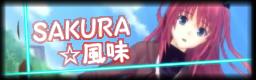 sakura_banner.png