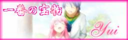 takaramono_banner.png