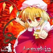 Leavatein ~緋の魔杖