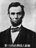 第16代大統領エイブラハム・リンカーン