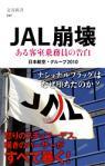 JAL崩壊
