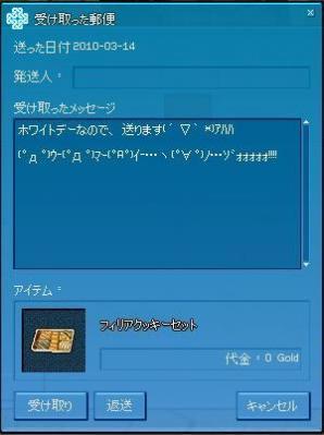 mabinogi_2010_03_14_001.jpg
