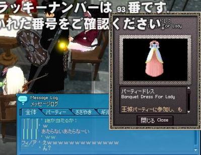 mabinogi_2010_03_27_010.jpg