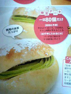 抹茶クリームパン広告