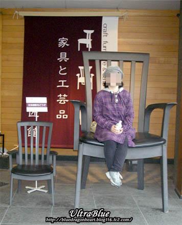 古い町並み_デカ椅子