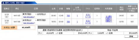 ANA45930円 - コピー