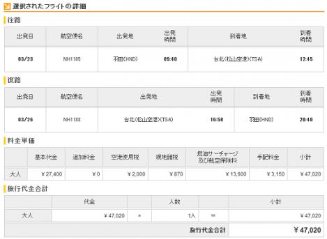 イーツアー47020円 - コピー