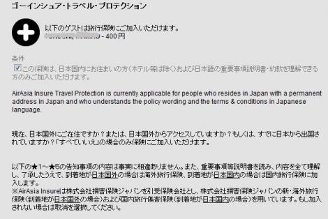 保険400円 (3)