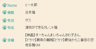 ミー太郎 - コピー - コピー (2)