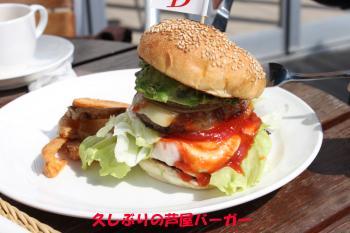 S芦屋バーガー