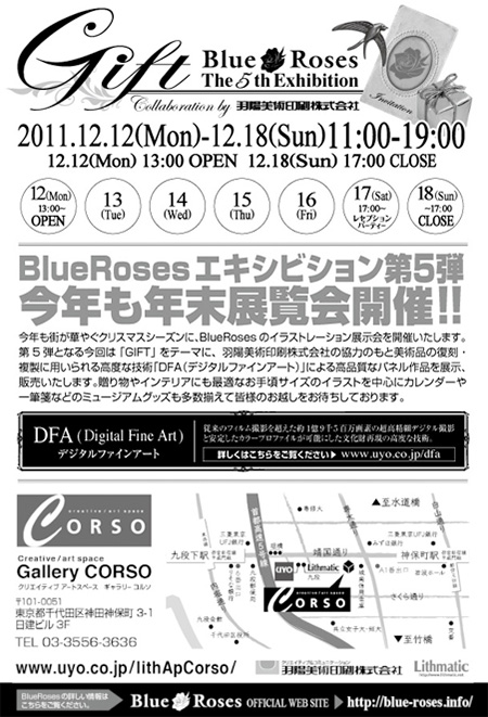 BlueRoses5th展示DM