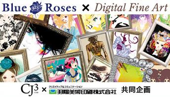 BlueRoses×Digital Fine Art ガールズイラストマーケット