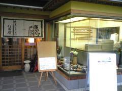 切田屋58_600