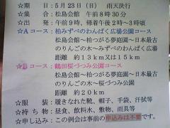例会桜づつみ20_600