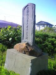 松蔭田川碑24_600