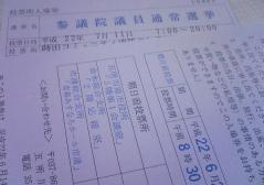 参議選入場券01_600