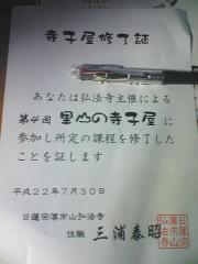 寺子屋05_600
