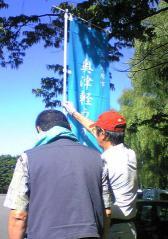 のぼり旗44_600